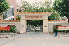 The main entrance of Xinhui No.1 Middle School.jpg