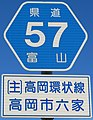 Toyamakendo 57 Route number sign1.jpg