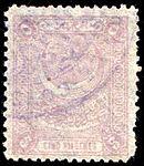 Turkey 1882-1883 consular revenue Sul423.jpg