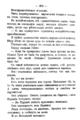 V.M. Doroshevich-Collection of Works. Volume IX. Court Essays-202.png