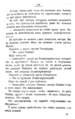 V.M. Doroshevich-Collection of Works. Volume VIII. Stage-131.png