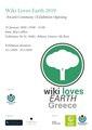 WLE Greece 2019 Poster.pdf