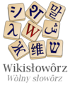 Wiktionary-logo-csb.png