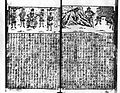 Xin quanxiang Sanguo zhipinghua021.JPG