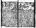 Xin quanxiang Sanguo zhipinghua038.JPG