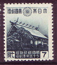 Yasukuni Shrine 75th anniversary Stamp (1944)