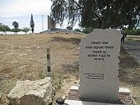 Yiftach Brigade Memorial in the Negev (6).jpg