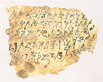 Paper strip with writing in Kharosthi, 2nd-5th century YingpanKharoshthi.jpg
