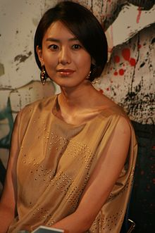 Yoon Jung-hee (South Korean actress, born 1980) in July 2008.jpg