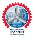 Авиационная коллегия при Правительстве России.jpg