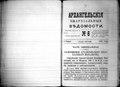Архангельские епархиальные ведомости. 1892. №06.pdf