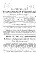 Благовещенские епархиальные ведомости. 1908. №01-24.pdf