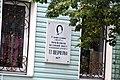 Будинок в якому зупинявся Т Шевченко Лебедин 01.jpg