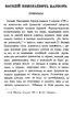 Василий Николаевич Карпов. (Некролог). (ХЧ, 1868, №2).pdf