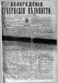 Вологодские губернские ведомости, 1893.pdf