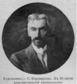 Ворошилов Сергей Семёнович (1865–1911).png