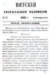 Вятские епархиальные ведомости. 1868. №17 (офиц.).pdf