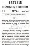 Вятские епархиальные ведомости. 1876. №16 (дух.-лит.).pdf