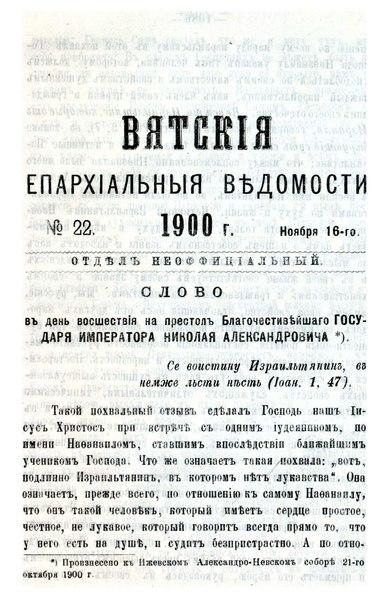 File:Вятские епархиальные ведомости. 1900. №22 (неофиц.).pdf