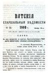 Вятские епархиальные ведомости. 1900. №22 (неофиц.).pdf