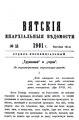 Вятские епархиальные ведомости. 1901. №18 (неофиц.).pdf