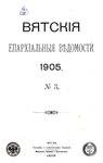 Вятские епархиальные ведомости. 1905. №03 (офиц.).pdf