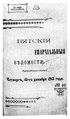 Вятские епархиальные ведомости. 1915. №50.pdf