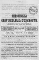 Енисейские епархиальные ведомости. 1891. №18-19.pdf