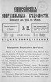 Енисейские епархиальные ведомости. 1904. №22.pdf