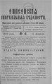 Енисейские епархиальные ведомости. 1910. №04.pdf