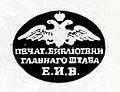 Иллюстрация к статье «Библиотеки военные в России» № 1. Военная энциклопедия Сытина (Санкт-Петербург, 1911-1915).jpg