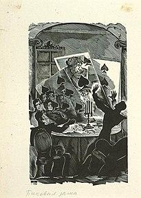 карточная игра пушкина