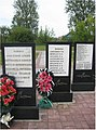 Мемориальный комплекс в сквере с. Журиничи, Брянский район, Брянская область.jpg