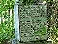 Памятник партизанам - panoramio (3).jpg