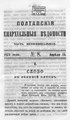Полтавские епархиальные ведомости. 1874. №08 (неофиц.).pdf