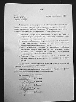 Президентские выборы в Казахстане (2019)Москва. 265.act