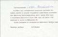 Приглашение С.М. Фирсовой на встречу сотрудников и выпускников экономического факультета ЛГУ.png