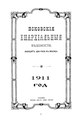 Псковские епархиальные ведомости. 1911 №1-24.pdf