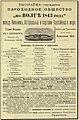 Реклама параходного общества По Волге 1843 года, 1892.jpg