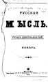 Русская мысль 1898 Книга 11-12.pdf