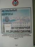Сборник научных статей юбилейной конференции, имени профессора В.Р. Филиппова.jpg