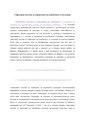 Софтуер за управление на агробизнеса.pdf