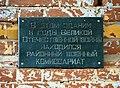 Табличка на стене Ординского историко-краеведческого музея.jpg