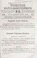 Томские епархиальные ведомости. 1901. №16.pdf