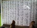 Френель линзаһы аша Ҡөрьән Кәрим аяттары.jpg