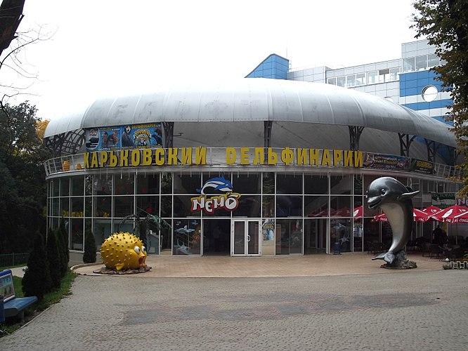 Харківський дельфінарій