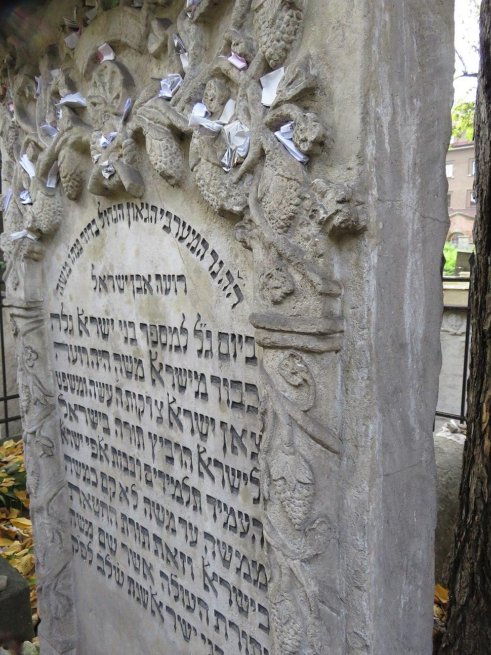"""מצבת הרמ""""א. בית הקברות היהודי העתיק בקרקוב (1)"""