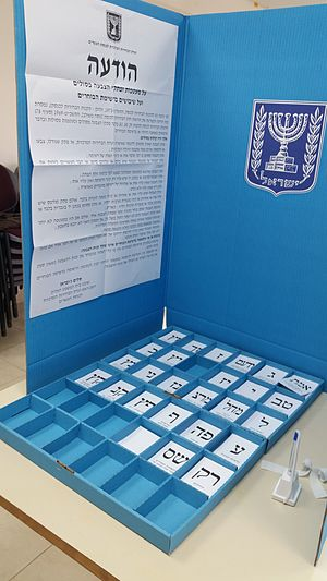 Israeli legislative election, 2015 - Israeli polling booth