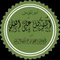 المتوكل على الله بن المعتصم بالله.png