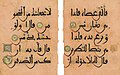 المصحف الوردي 03.jpg